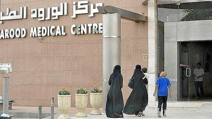 Una imagen de la puerta de acceso de un hospital en Riad, capital de Arabia.