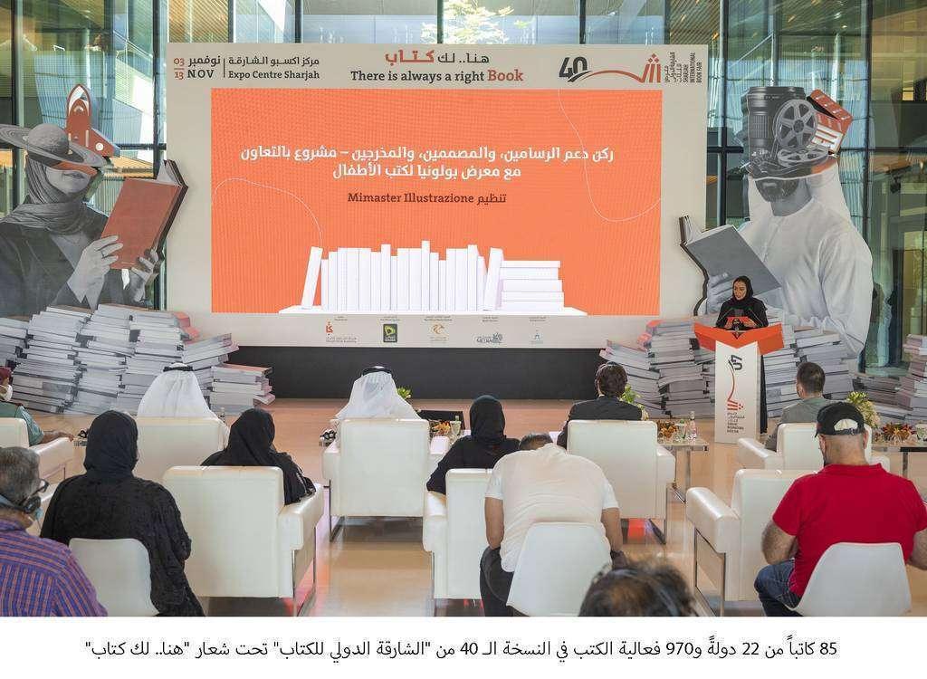 Rueda de prensa de la Feria del Libro de Sharjah. (WAM)